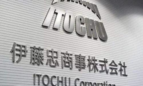 国际|日本大型商社伊藤忠商事宣布不再参与开发新煤电或煤矿项目