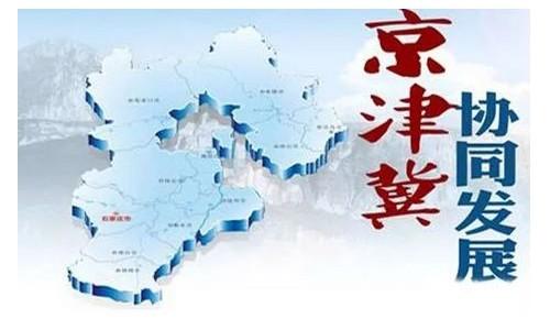 地方两会看能源:京津冀三地协同发展