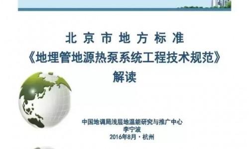 解读《北京地埋管地源热泵系统工程技术规范》