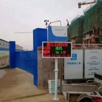 供应工地扬尘检测仪 空气质量监测设备 3-8项在线联网监测仪