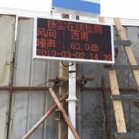 建筑工地扬尘监测仪 实时大屏显示 能联网能联动 数据准确