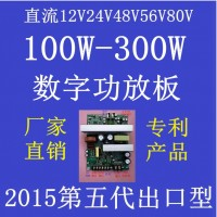 12V24V48V56V数字功放板模块