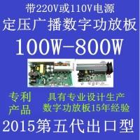 带220VAC定压广播数字(D类)功放板模块