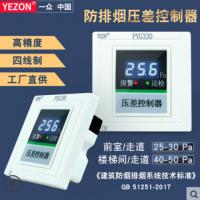 一众传感仪器公司供应型号PYG330 压差控制器