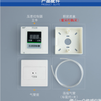 嵌入式消防压差传感器