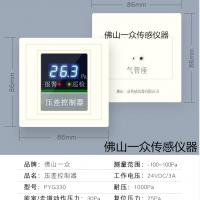 电梯前室及楼梯间的余压控制器推出带数值显示和不带显示系列