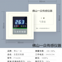 消防正压送风系统专用智能压差控制器