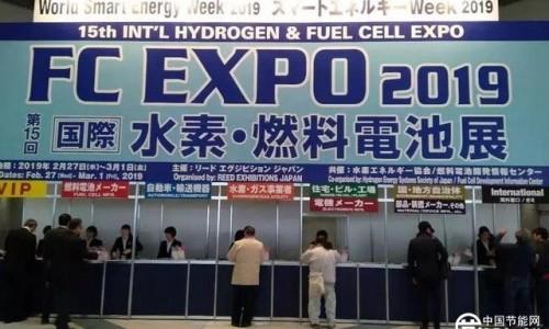 他山之石丨日本氢能展对中国氢能产业的启示