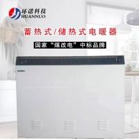 环诺蓄热式电暖器