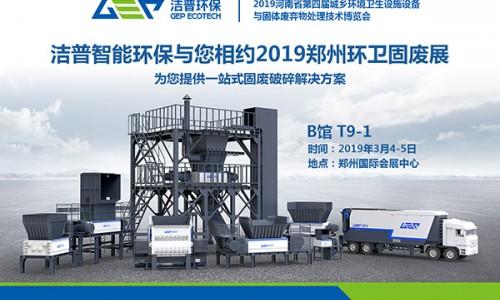 洁普智能环保与您相约2019年郑州环卫固废展
