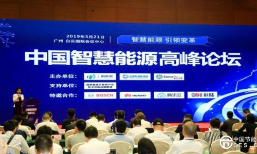 智创未来——2019中国智慧能源高峰论坛开幕