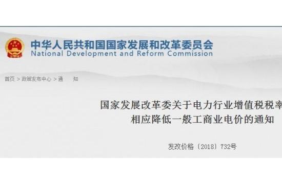 发改委:电网企业增值税税率调整为13%