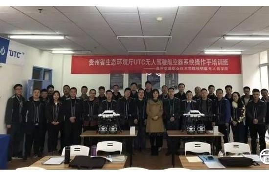 贵州省生态环境厅举办全省生态环境系统无人机培训班