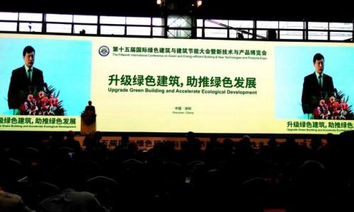 升级绿色建筑 助推绿色发展