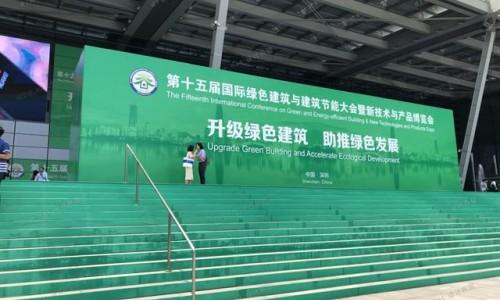 第15届国际绿色建筑与建筑节能大会