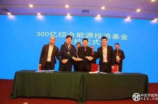 300亿综合能源投资基金,携手构建能源物联网生态圈
