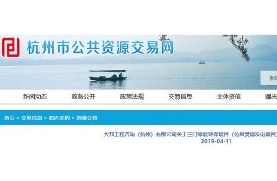 光大、康恒、中电国际等四企通过杭州三门垃圾焚烧项目资格预审