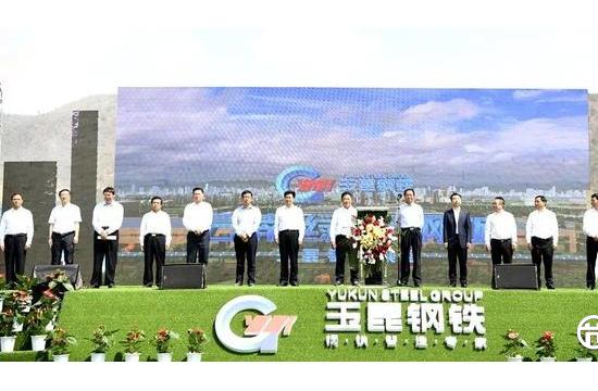 """212亿元!""""云南绿色钢城""""龙头项目在玉溪启动"""
