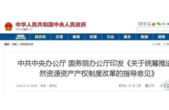 中办国办印发意见:到2020年自然资源资产产权制度基本建立