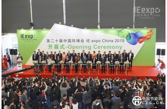 第20届中国环博会开幕 为全球环保人勾勒绿色生态未来