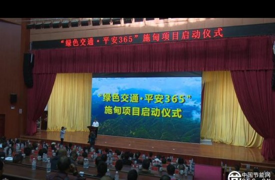 """施甸县举行""""绿色交通平安365""""项目启动仪式"""