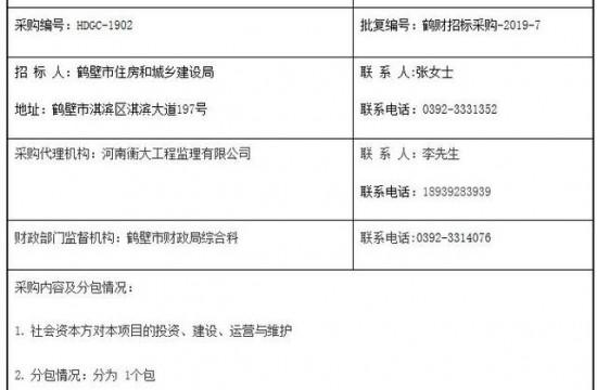 河南鹤壁静脉产业园垃圾焚烧项目花落河南城发环境