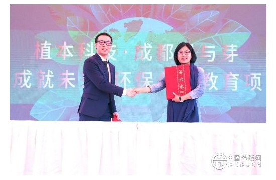重庆植本环保科技产业园奠基仪圆满成功