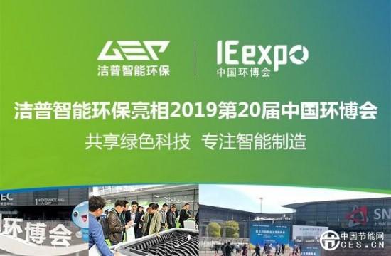 第20届中国环博会|GI大数据技术助力,固废处置更加精细化