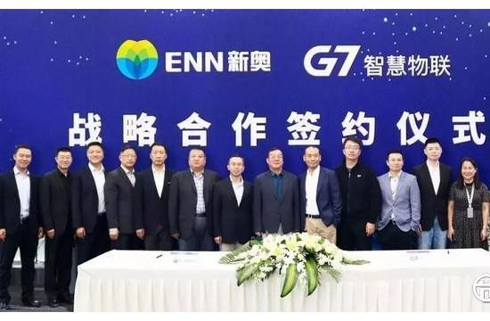 """新奥G7""""IOT+清洁能源""""布局绿色物流"""