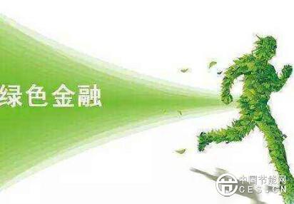 """建设国际化绿色金融中心,贵安做了这些""""试验"""""""