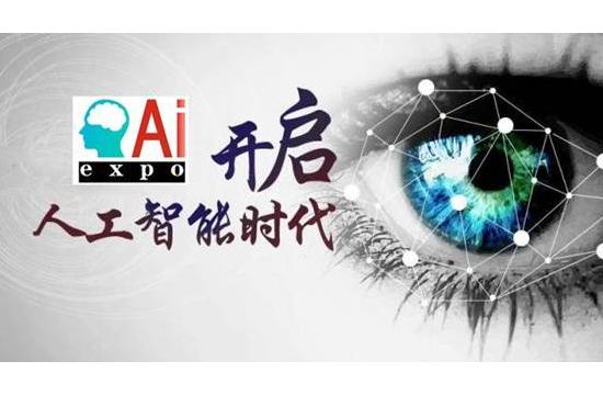AI2019人工智能元年,2019北京人工智能展引领智能前沿