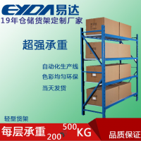 易达广州仓储货架日用品五金电子厂仓库货架