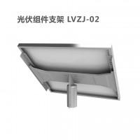 光伏组件支架 安徽朗越能源LVZJ-02支架