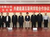 国家电网与华北电力大学共建能源互联网学院