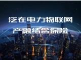 首个泛在电力物联网产融结合保险推出