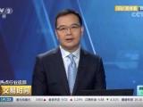 电力改革新进展 国内首次电力现货市场结算在广东实施