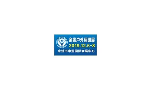 2 019中国(余姚)LED户外照明科技展览会