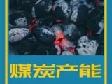 我国煤炭产能利用率从2016年的59.5%提升至2018年的70.6%