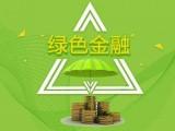 新疆绿色贷款实现较快增长 主要投向清洁能源产业