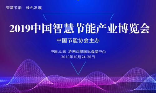 2019中国智慧节能产业博览会暨(济南)电力节能技术与新能源展