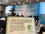 """世界环境日全球主场活动首次实现""""零碳""""办会"""