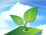 环境权交易将纳入公共资源交易平台