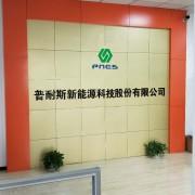 普耐斯新能源科技股份有限公司