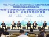 """第四届""""东亚峰会清洁能源论坛""""在深圳召开"""