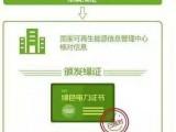 聚焦 | 绿色电力证书制度在我国的发展情况、问题及建议