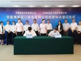 华能核电与中国核电签署投资协议
