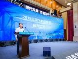 2019年全国节能宣传周启动仪式在杭州启动