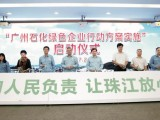全力建设绿色低碳城市型炼化标杆企业,让广州石化这颗南粤明珠更加璀璨夺目