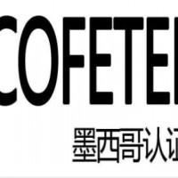 专业提供墨西哥COFETEL 认证(IFTEL)