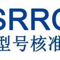 智能机器人SRRC认证专业办理